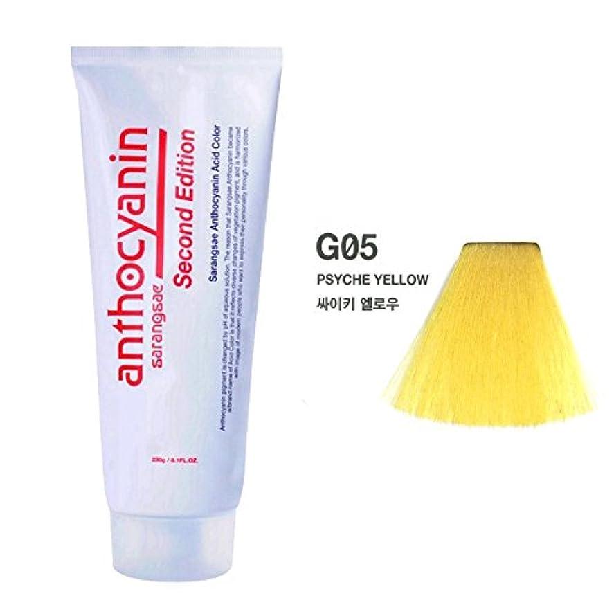 繰り返し顕現ベールヘア マニキュア カラー セカンド エディション 230g セミ パーマネント 染毛剤 ( Hair Manicure Color Second Edition 230g Semi Permanent Hair Dye) [並行輸入品] (G05 Psyche Yellow)