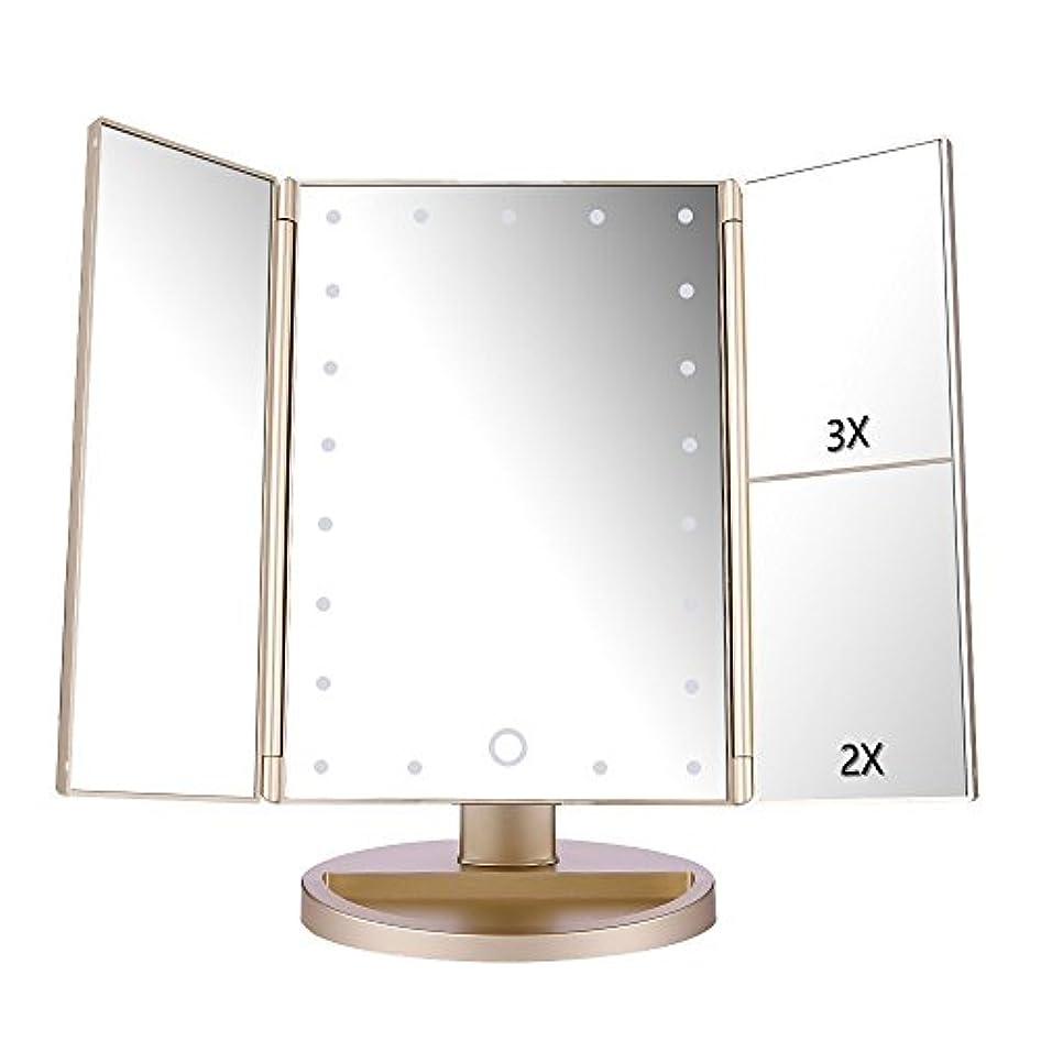 分子日付気づく卓上三面鏡 LED化粧鏡 電池交換可能 2倍&3倍拡大鏡付き 角度自由調整 明るさ調整可能 折り畳み式 LEDライト21個 全3色 スタンド ミラー (ゴールド)