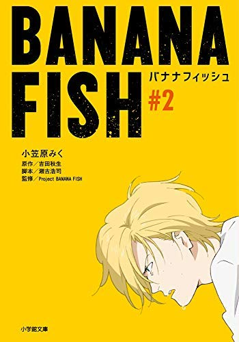[画像:バナナフィッシュ BANANA FISH ライトノベル 1-2巻セット]