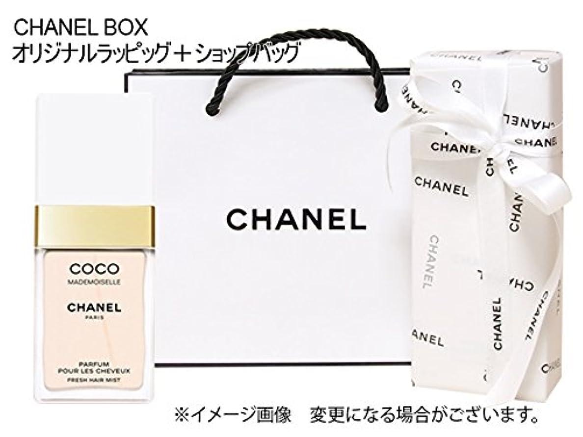 CHANEL(シャネル) COCO MADEMOISELLE PARFUM POUR LES CHEVEUX HAIR MIST シャネル ココ マドモアゼル フレッシュ ヘアミスト35ml CHANEL BOX オリジナルラッピング...