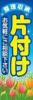 のぼり旗スタジオ のぼり旗 片付け008 通常サイズ H1800mm×W600mm