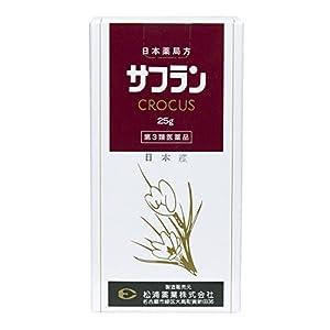 【第3類医薬品】サフラン「松浦」 25g