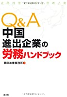 Q&A 中国進出企業の労務ハンドブック