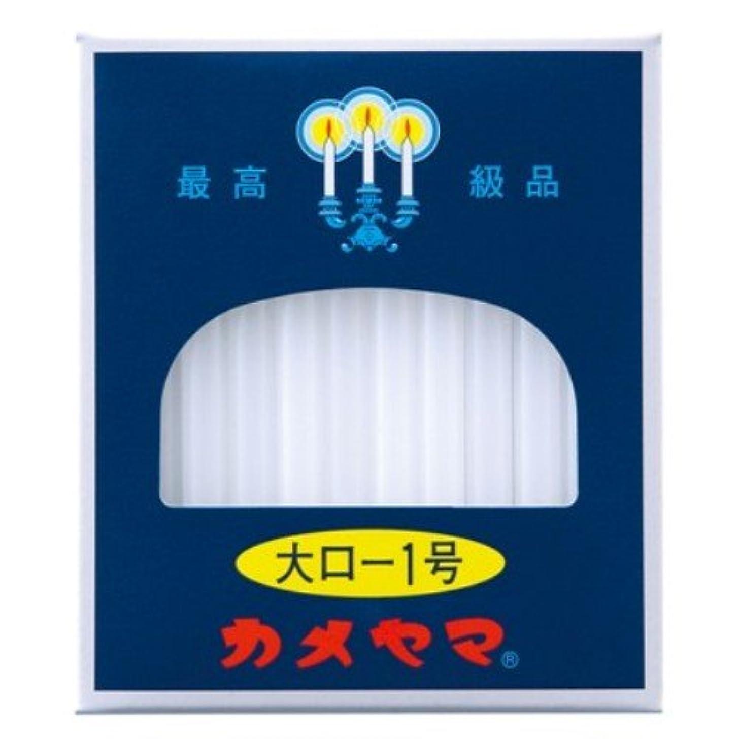 スタイル盗難選挙カメヤマ 大ローソク 1号 225g