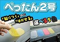ROAD☆STAR ロードスター PT2-P ぺったん2号 ピンク