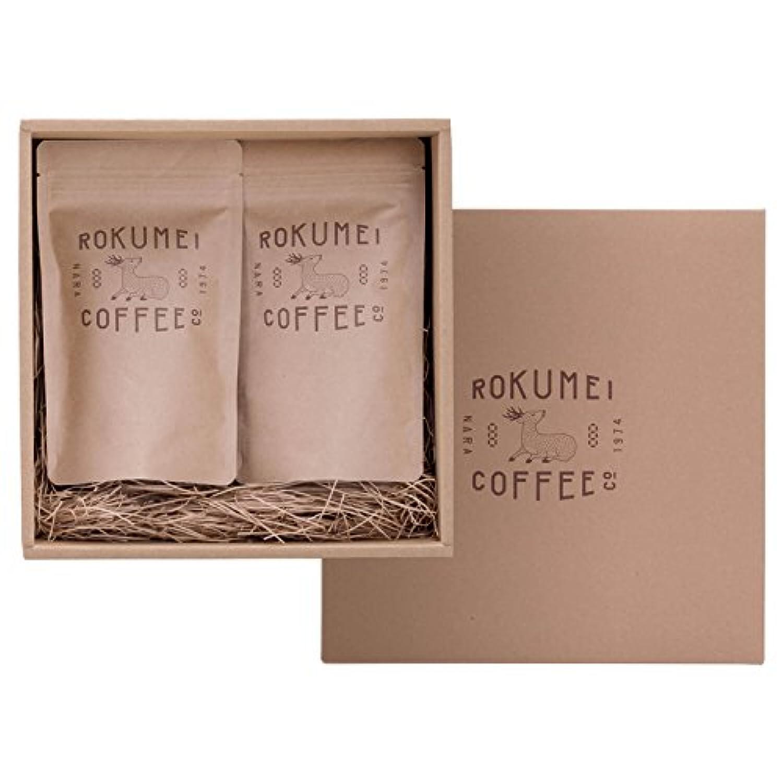 ロクメイコーヒー コーヒーギフト 日常を豊かにする4種のブレンドコーヒー 飲み比べ 100g 中挽き 誕生日シール