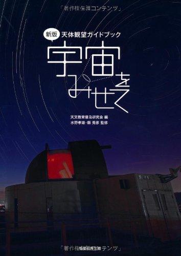 天体観望ガイドブック 新版 宇宙をみせての詳細を見る