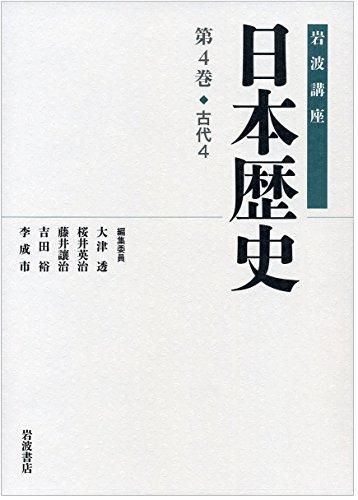 古代4 (岩波講座 日本歴史 第4巻)