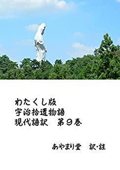 [あやまり堂]のわたくし版「宇治拾遺物語」現代語訳 第09巻