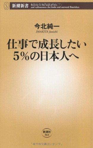 仕事で成長したい5%の日本人へ (新潮新書)の詳細を見る