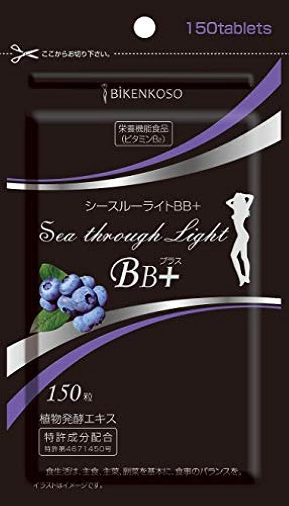 保安ぞっとするようなおしゃれじゃないシースルーライトBBプラス 乳酸菌 酵素サプリ 酵母サプリ 日本製 (150粒)