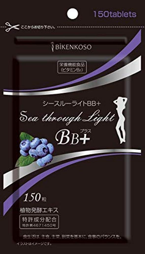 休眠拒絶する昆虫を見るシースルーライトBBプラス 乳酸菌 酵素サプリ 酵母サプリ 日本製 (150粒)