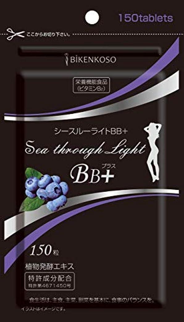 ワイプ伝記立証するシースルーライトBBプラス (150粒) 乳酸菌 酵素サプリ 酵母サプリ 日本製