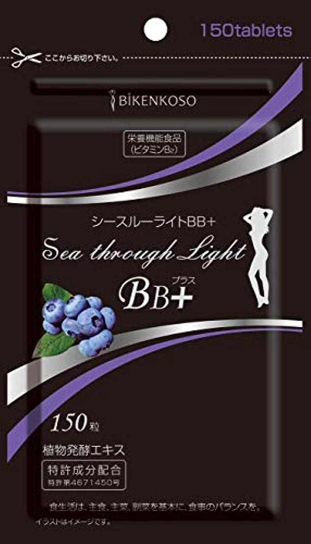 車雑品シンジケートシースルーライトBBプラス 乳酸菌 酵素サプリ 酵母サプリ 日本製 (150粒)