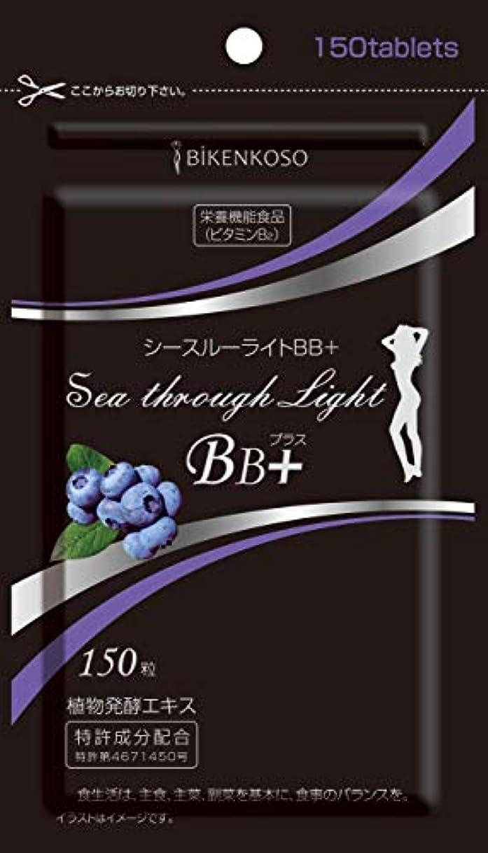 呼び起こすでセッションシースルーライトBBプラス 乳酸菌 酵素サプリ 酵母サプリ 日本製 (150粒)