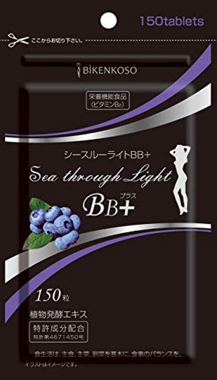 マーチャンダイジングピストル反発シースルーライトBBプラス (150粒) 乳酸菌 酵素サプリ 酵母サプリ 日本製