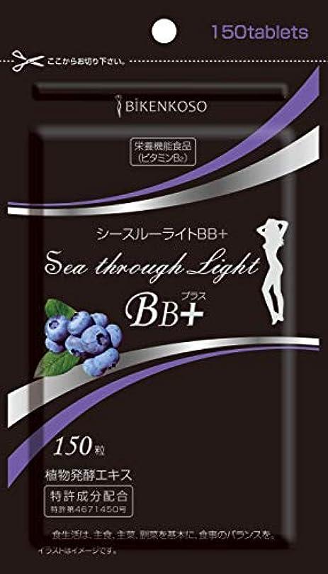 ピストルアテンダントのぞき見シースルーライトBBプラス (150粒) 乳酸菌 酵素サプリ 酵母サプリ 日本製