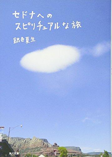 セドナへのスピリチュアルな旅 (角川文庫)の詳細を見る
