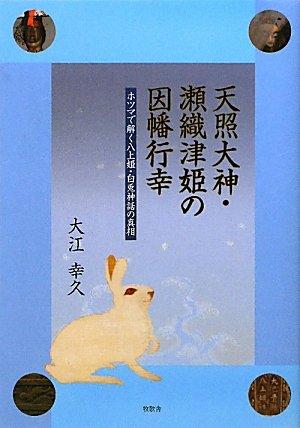 天照大神・瀬織津姫の因幡行幸―ホツマで解く八上姫・白兎神話の真相