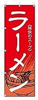 のぼり旗 ラーメン (W600×H1800)らーめん