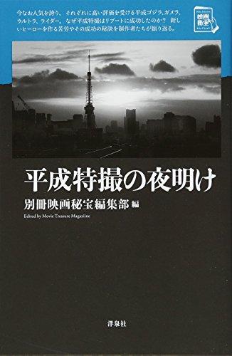 平成特撮の夜明け (映画秘宝セレクション)