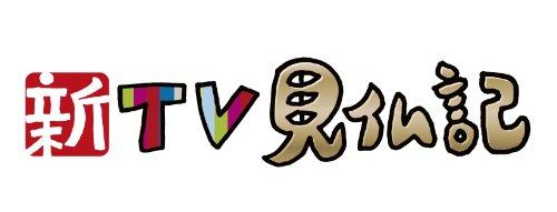 【早期購入特典あり】新TV見仏記 初回生産限定オリジナルVRビューワー+VR映像付 ブルーレイBOX 21/22 2巻セット(缶ミラー付) [Blu-ray]
