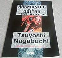 長渕剛ハーモニカ&ギター・テクニック