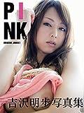 吉沢明歩写真集 PINK!!Innocent Journey (アイドルコレクション)