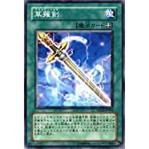 遊戯王 TDGS-JP054-N 《草薙剣》 Normal