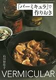 「バーミキュラ」で作りおき (三才ムックvol.952)