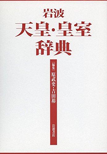 岩波 天皇・皇室辞典の詳細を見る