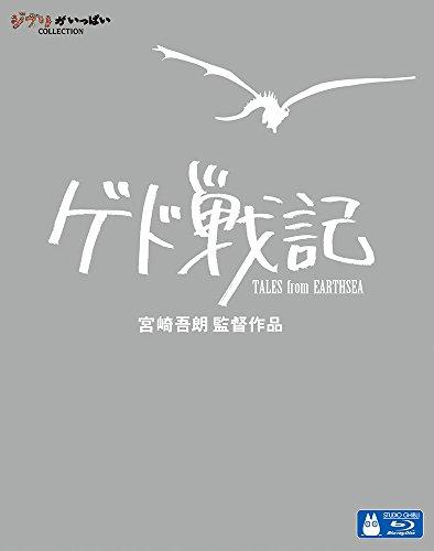 ゲド戦記 [Blu-ray]