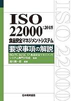 ISO 22000:2018 食品安全マネジメントシステム 要求事項の解説 (Management System ISO SERIES)