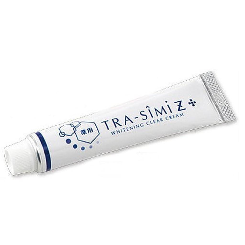 突っ込む高音クリープ薬用トラシーミZ 医薬部外品20g20個セット