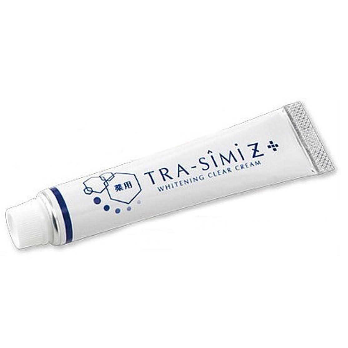 血まみれのステージコメンテーター薬用トラシーミZ 医薬部外品20g20個セット