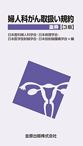 婦人科がん取扱い規約抜粋 (3版)