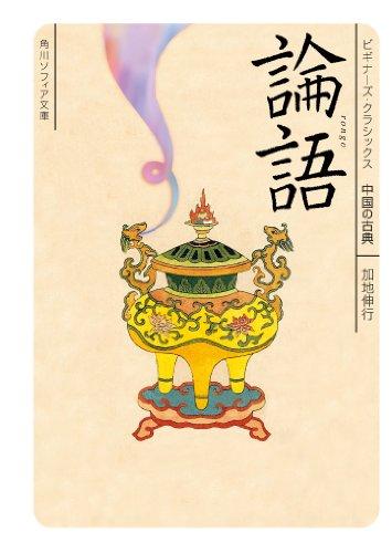 論語 ビギナーズ・クラシックス 中国の古典 (角川ソフィア文庫)の詳細を見る