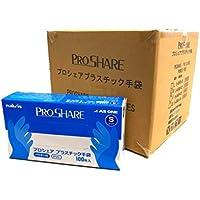 【ケース販売】 ナビス プロシェア 使い捨て プラスチック手袋 パウダー付 S 1ケース(100枚×10箱) 病院採用品