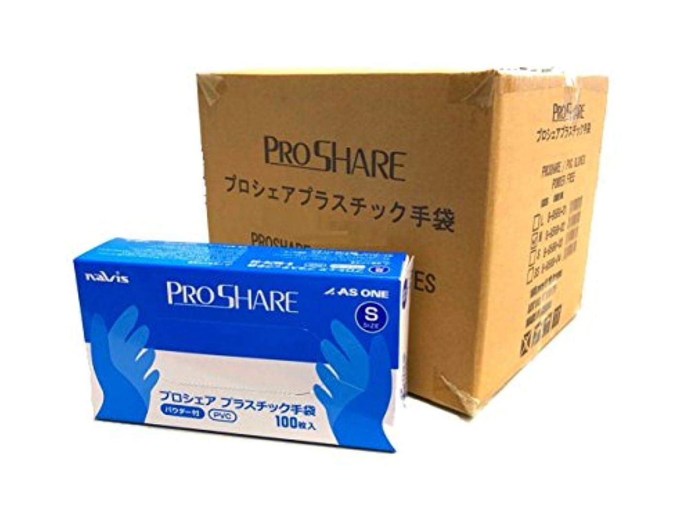 郵便物タック晴れ【ケース販売】 ナビス プロシェア 使い捨て プラスチック手袋 パウダー付 S 1ケース(100枚×10箱)