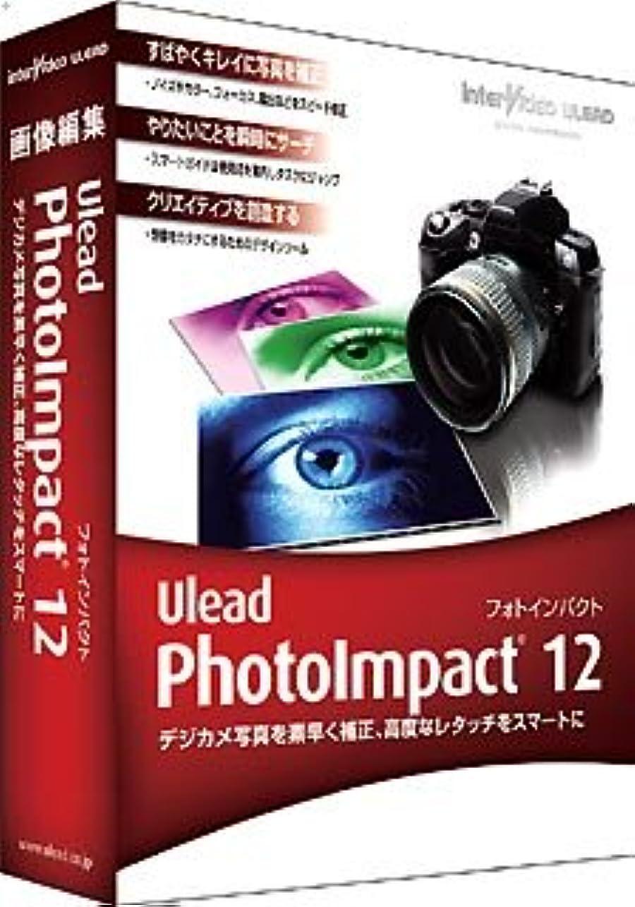 エミュレートする従う触手PhotoImpact12 乗り換え/アップグレード版