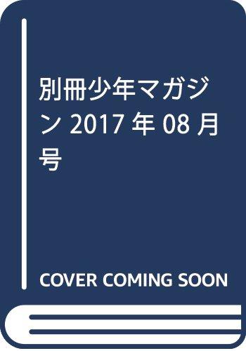 別冊少年マガジン 2017年 08 月号 [雑誌]