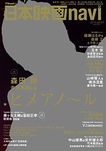 日本映画navi vol.63 ★表紙:森田 剛(大型ポスター付き) (NIKK・・・