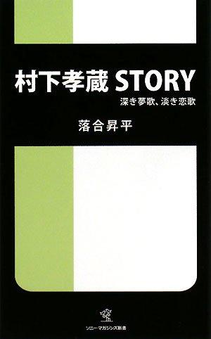 村下孝蔵STORY 深き夢歌、淡き恋歌 (ソニー・マガジンズ新書)の詳細を見る