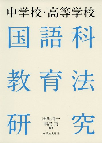 中学校・高等学校 国語科教育法研究