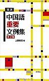 CD付 精選 中国語重要文例集 第2版 画像
