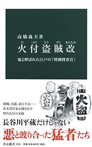 火付盗賊改-鬼と呼ばれた江戸の「特別捜査官」 (中公新書 2531)