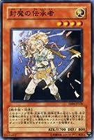 遊戯王カード 【 封魔の伝承者 】 EE4-JP136-N 《エキスパートエディションVol.4》