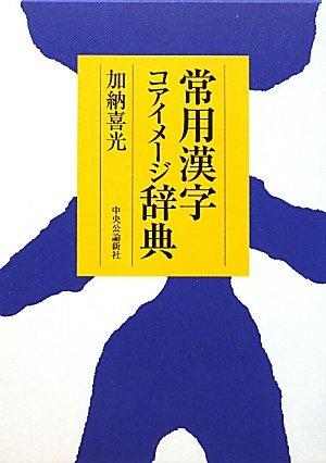 常用漢字コアイメージ辞典の詳細を見る
