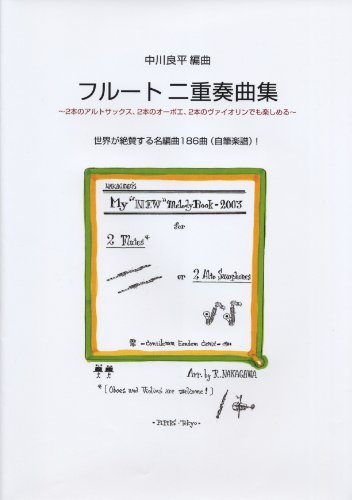 """フルート2重奏曲集 〜2本のアルトサックス、2本のオーボエ、2本のヴァイオリンでも楽しめる〜My""""NEW""""melody Book2003"""