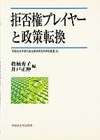 拒否権プレイヤーと政策転換 (早稲田大学現代政治経済研究所研究叢書)